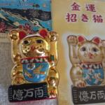 宝くじと金運招き猫