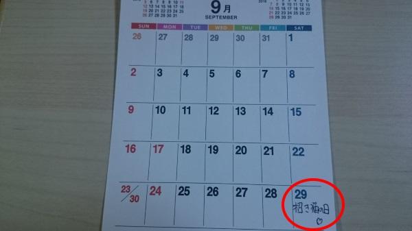 9月29日は招き猫の日